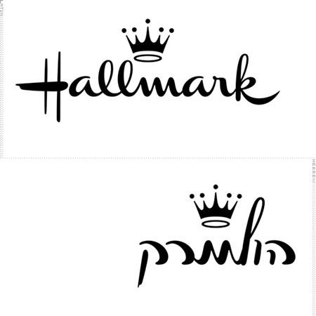 ezer_hallmark